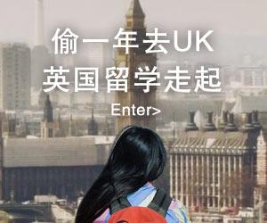 偷一年去UK