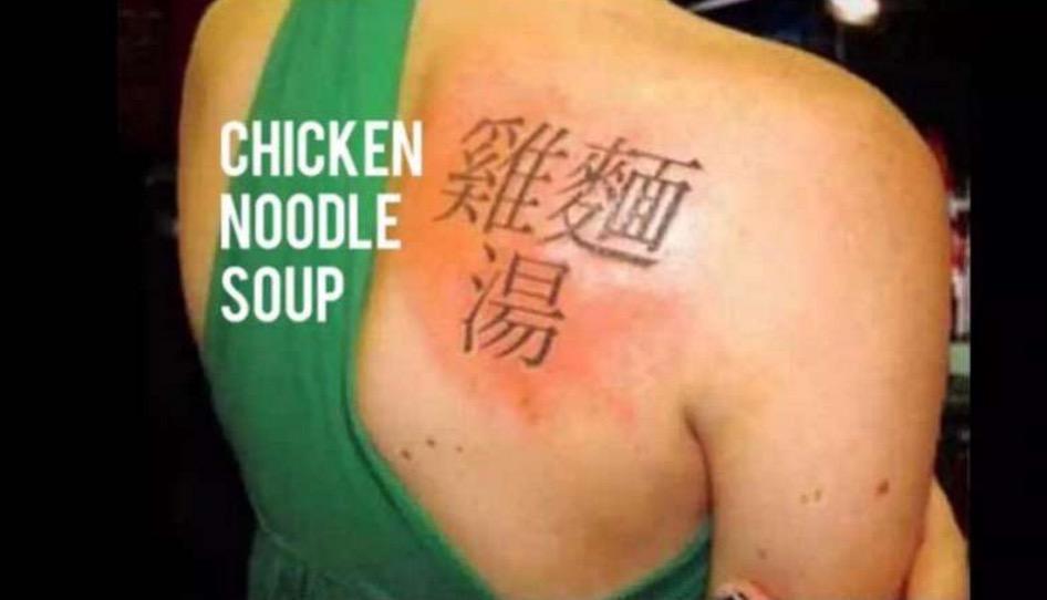 这年头最深的套路… 叫老外身上的中文纹身,和我们身上的英文t恤图片