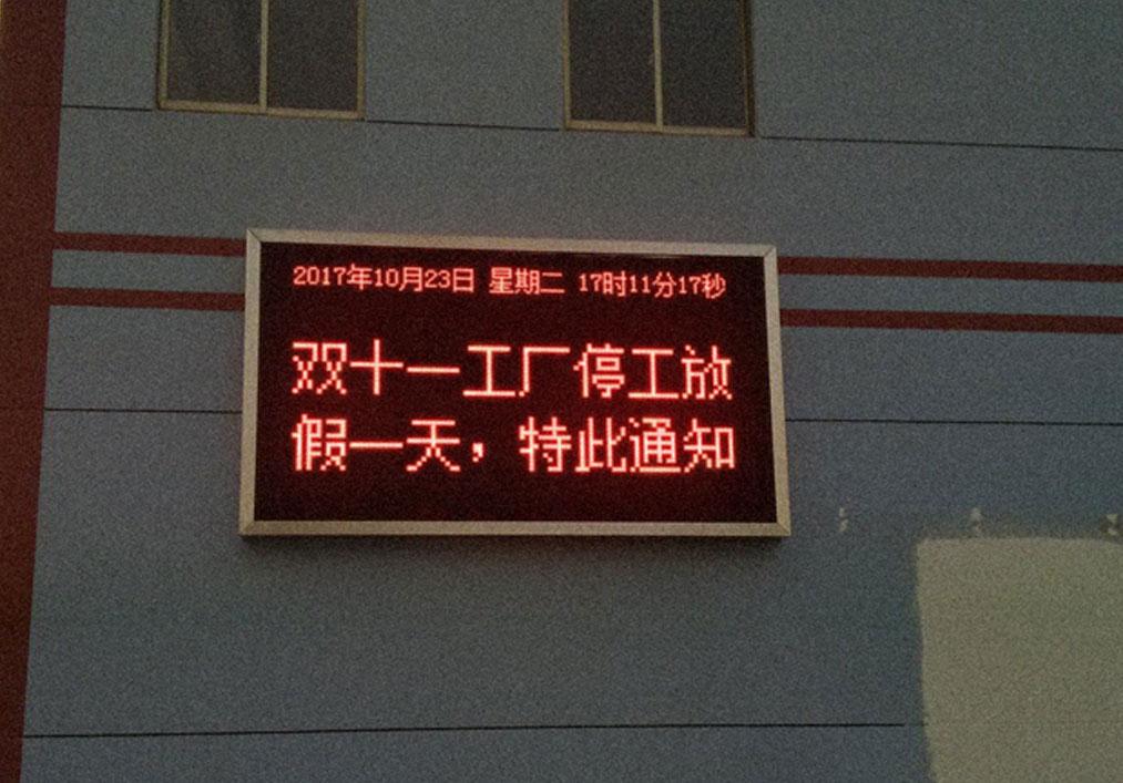 放假通知6-工厂大屏幕