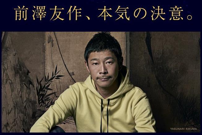 日本富翁征集女友参加绕月旅行天气预报离不开他的算法
